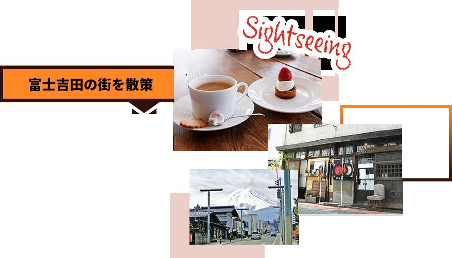 富士吉田の街を散策