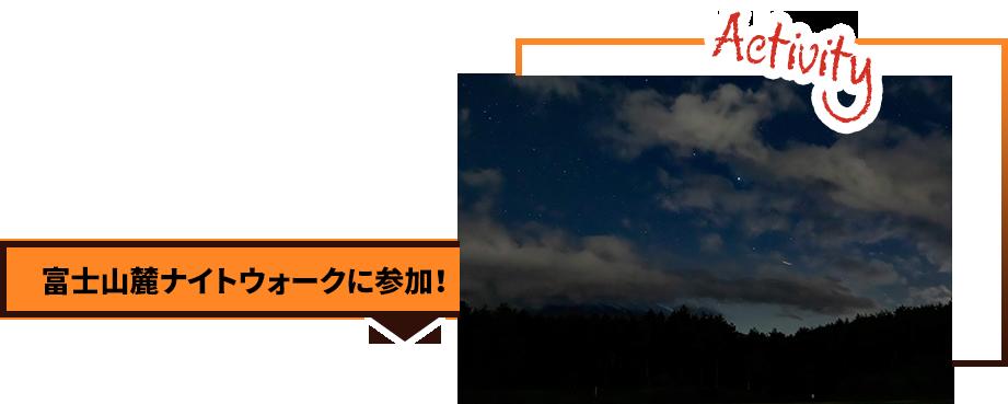 富士山麓ナイトウォークに参加!