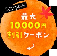 最大 10,000円 割引クーポン