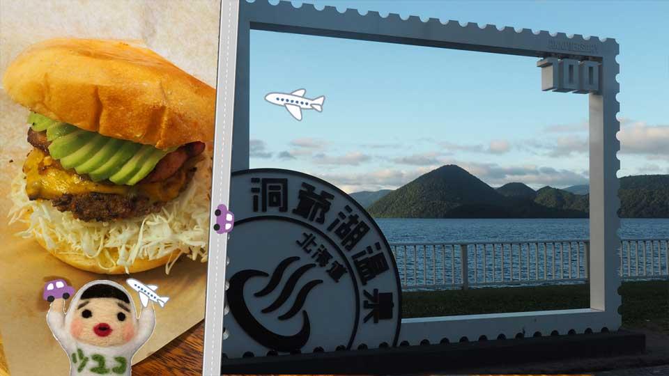 夏の北海道に2泊3日の周遊旅行に行ってみた