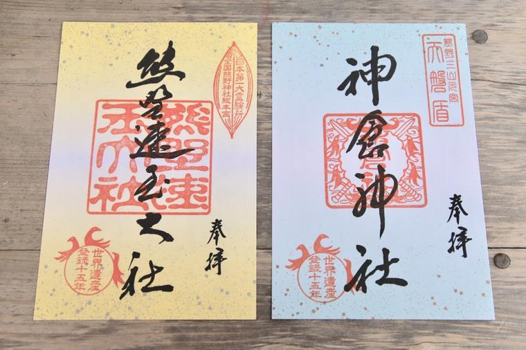 世界遺産登録15周年を記念した熊野速玉大社と神倉神社の御朱印