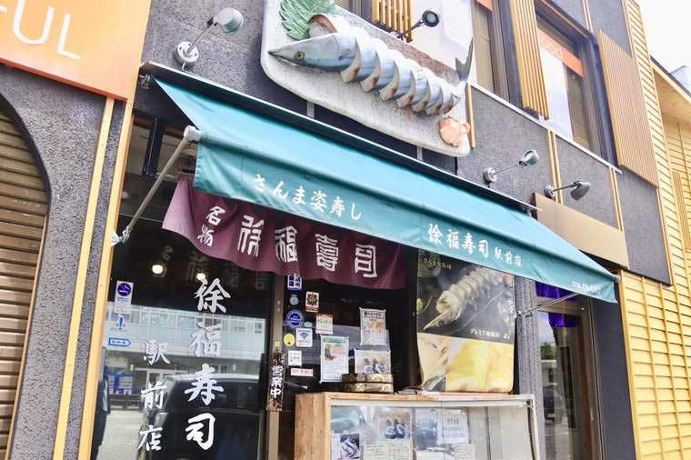 徐福寿司駅前店