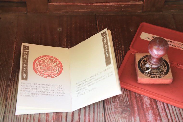 熊野古道の王子スタンプ台
