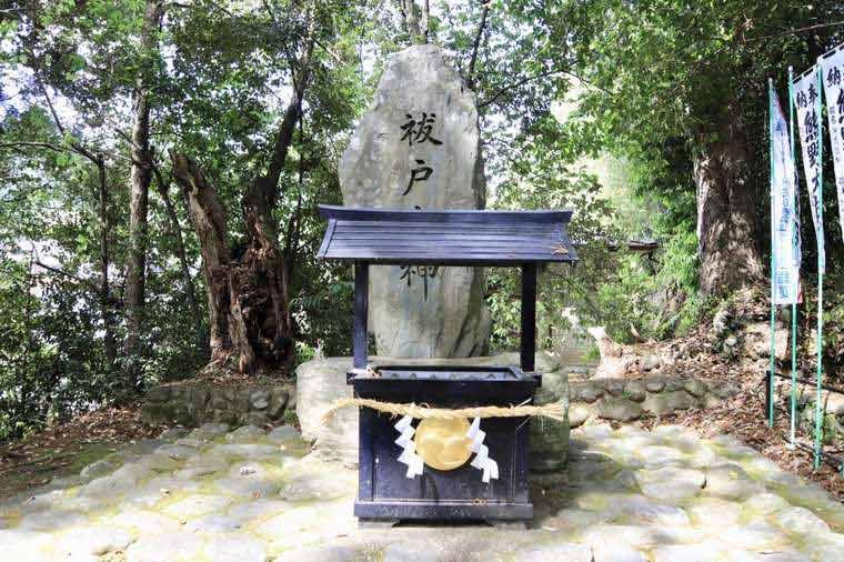 熊野本宮大社の祓戸大神(はらえどのおおかみ)