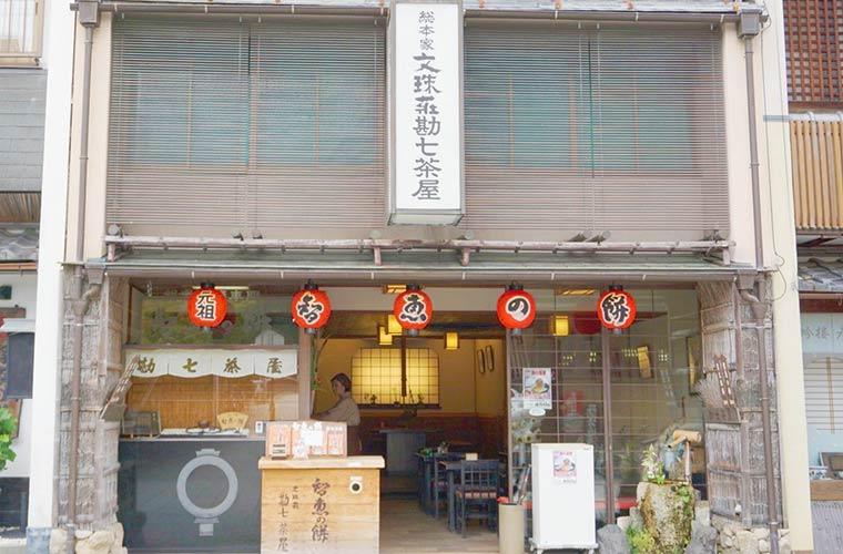 智恵の餅の文珠荘 勘七茶屋