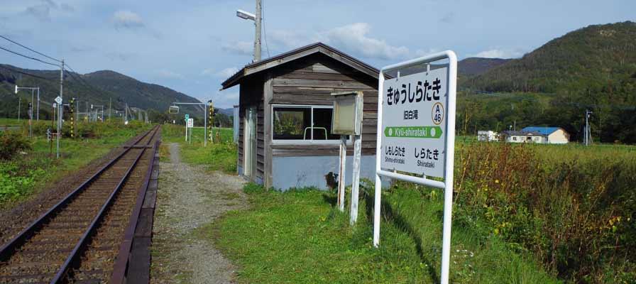 旧白滝駅(きゅうしらたき)