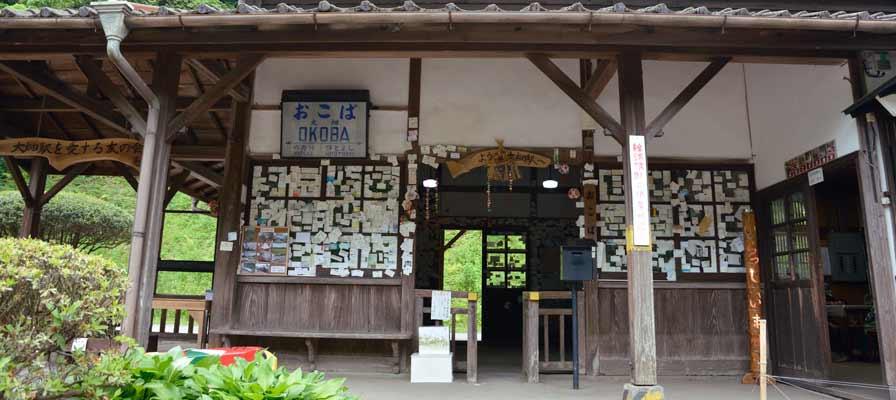 Stasiun Okoba