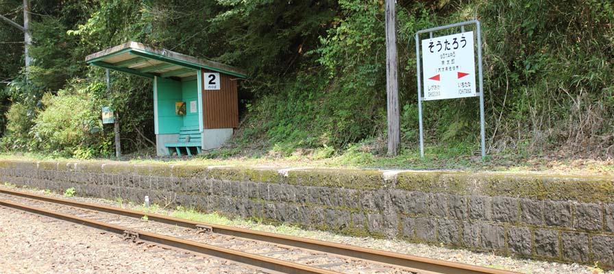 Stasiun Sotaro