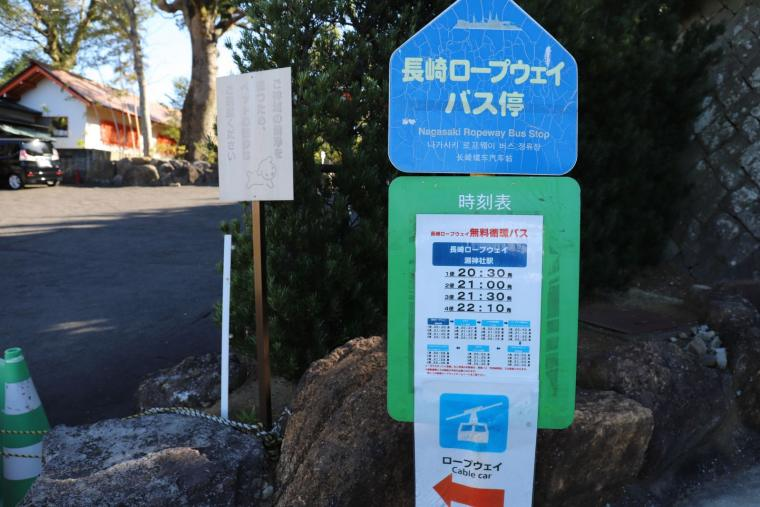 稲佐山へのアクセス