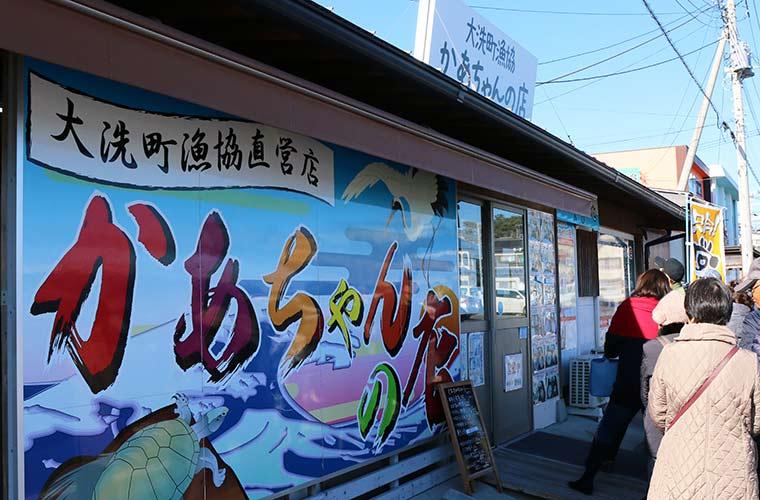 大洗海鮮市場にあるかあちゃんの店