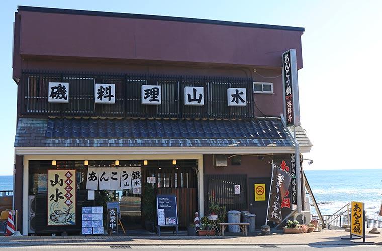 あんこう鍋の老舗・磯料理 山水
