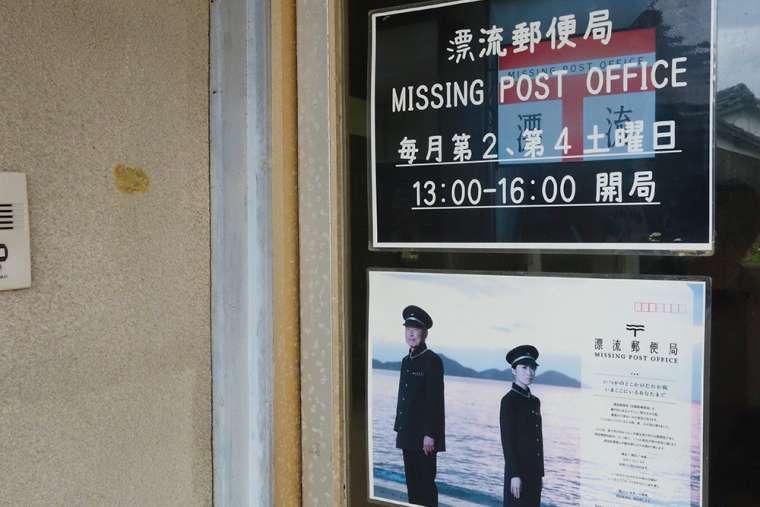 粟島 「漂流郵便局」