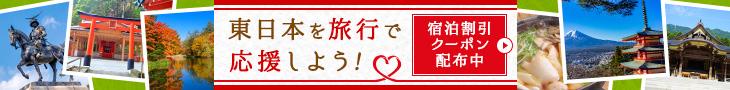 東日本を旅行で応援しよう!宿泊割引クーポン配布中!