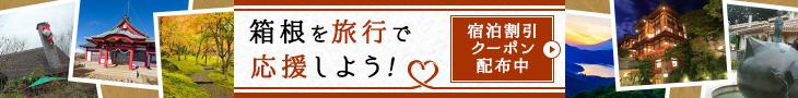 箱根を旅行で応援しよう!宿泊割引クーポン配布中!