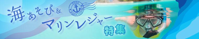 【楽天市場】海遊び&マリンレジャー特集2020|海を楽しむアイテムを集めました!