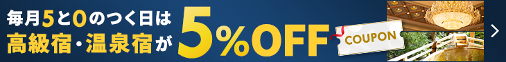 毎月5と0のつく日は高級宿が5%OFFキャンペーン