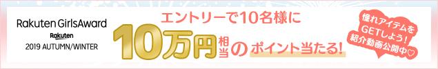【【楽天市場】Rakuten GirlsAward 2019 A/W 20回開催記念 10万円相当のポイントが10名様に当たるキャンペーン