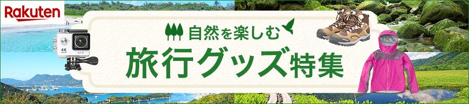 【楽天市場】自然を楽しむ旅行グッズ
