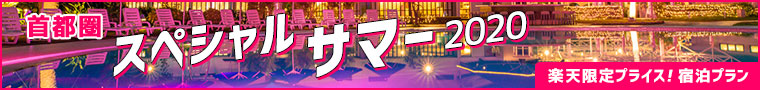 首都圏スペシャルサマー2020