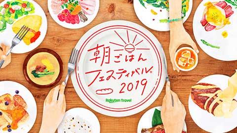 日本一の朝ごはんが決定!「楽天トラベル朝ごはんフェスティバル®2019」決勝ステージ