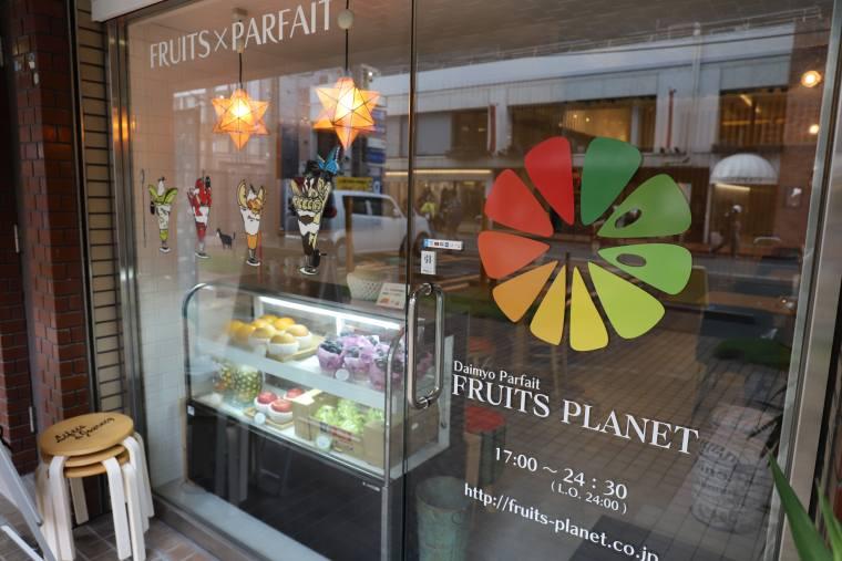 大名パフェ FRUITS PLANET(フルーツプラネット)の外観