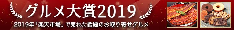 【楽天市場】グルメ大賞2019 | 2019年に売れた話題のお取り寄せグルメ