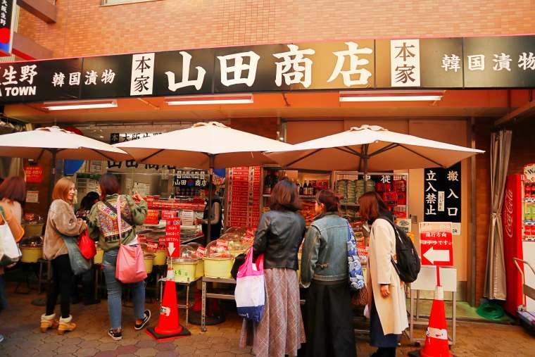 キムチ専門店「山田商店」