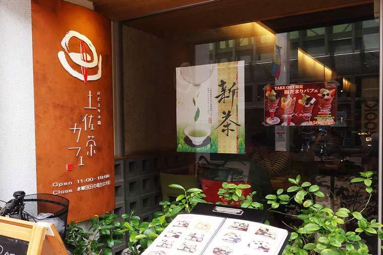 高知 土佐茶カフェ