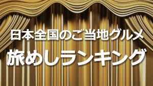 【全国版】日本一のご当地グルメ・旅めしランキング