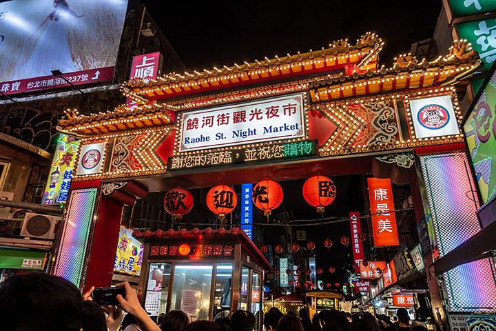 台北・饒河街夜市