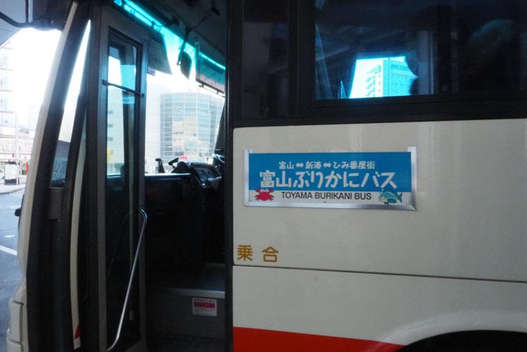 富山ぶりかにバス