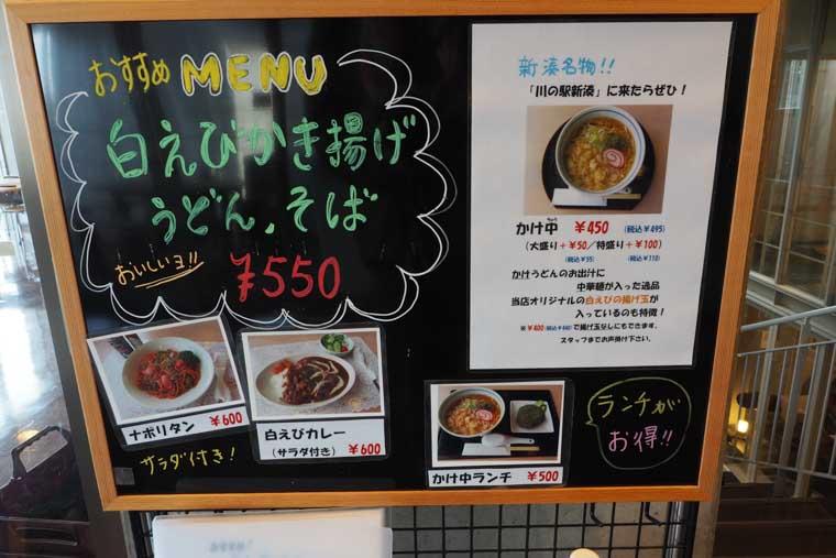 川の駅新湊のカフェレストラン