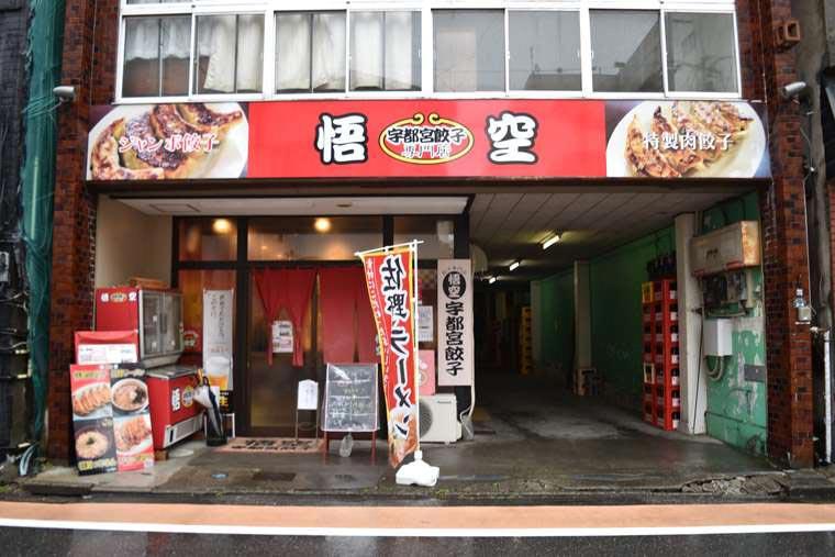 宇都宮の人気焼き餃子店「悟空」