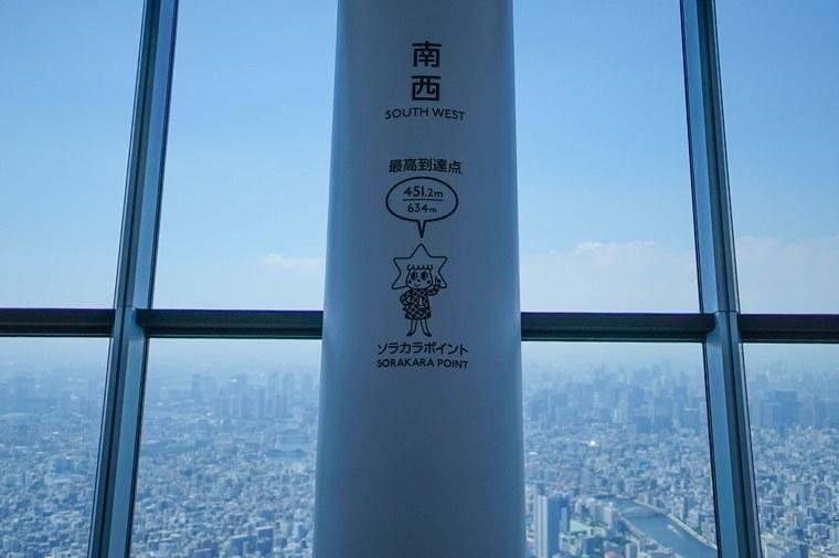 東京スカイツリー 「天望回廊」