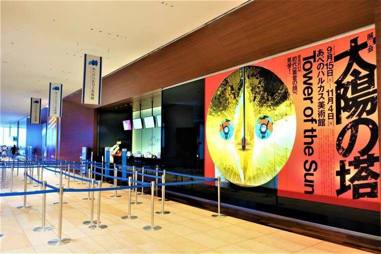 大阪 あべのハルカス ハルカス美術館でデート