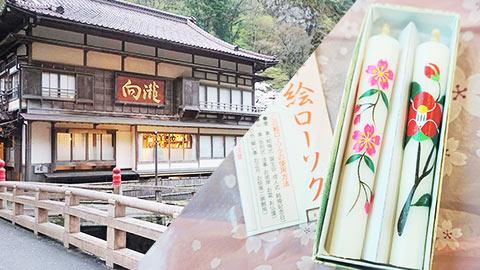 会津若松の女子旅観光モデルコース【東山温泉と大内宿編】