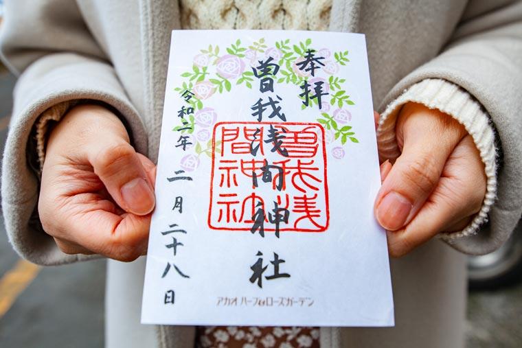 アカオハーブ&ローズガーデン「曽我浅間神社」