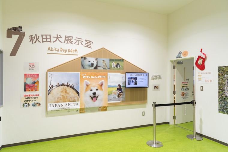 大館市観光交流施設「秋田犬の里(あきたいぬのさと)」