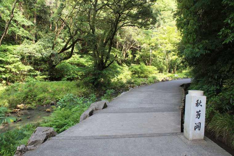 秋芳洞のゲート