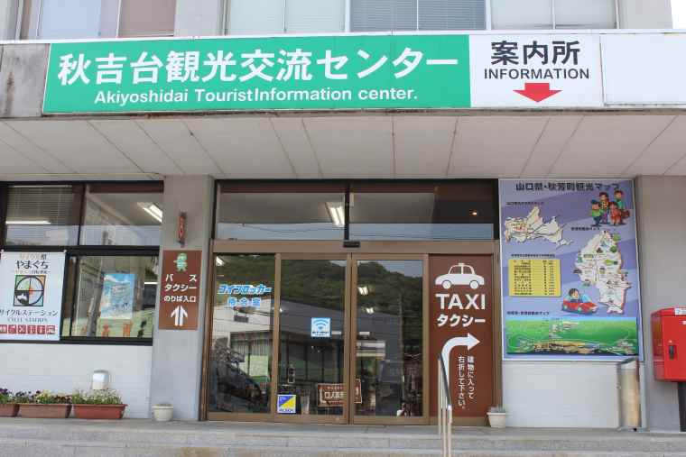 秋吉台観光交流センター