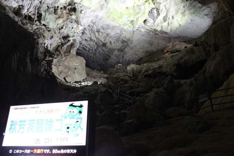 秋芳洞冒険コース