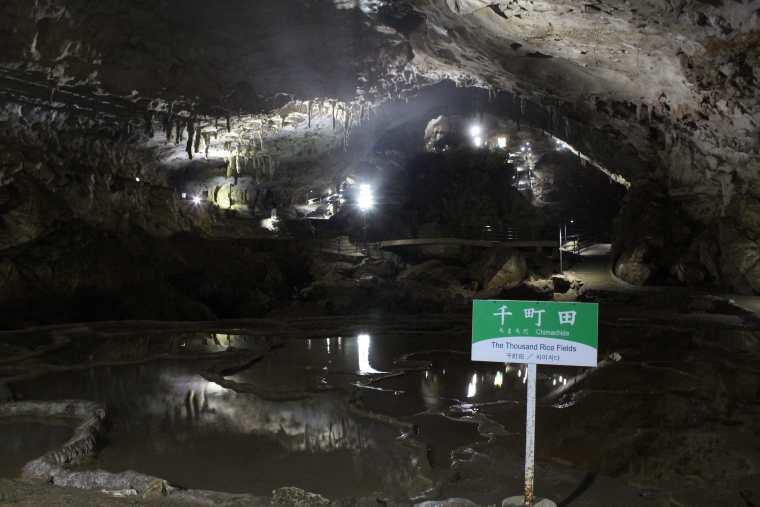 秋芳洞の千町田