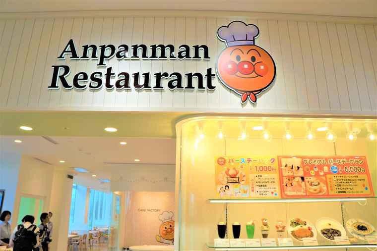 アンパンマンミュージアム アンパンマンレストラン