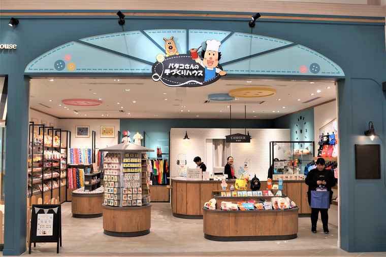 アンパンマンミュージアム 「バタコさんの手づくりハウス」 お名前刺繍サービス
