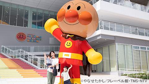 移転オープン!横浜アンパンマンこどもミュージアム体験レポート