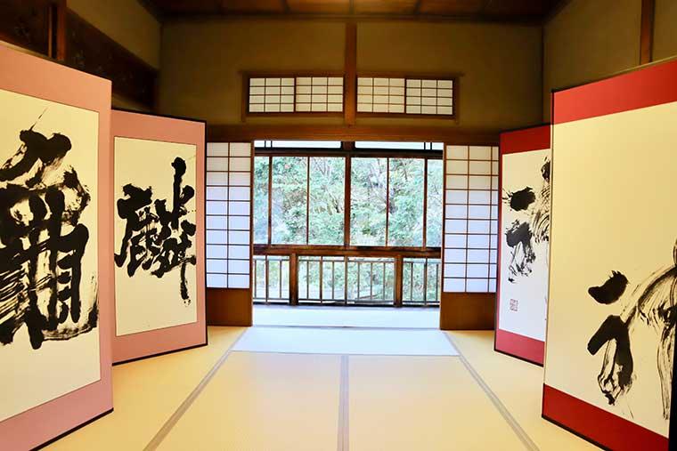 新井旅館 山陽荘に飾られた書道の作品