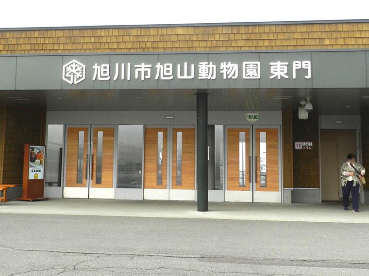 北海道 旭山動物園 東門 入口