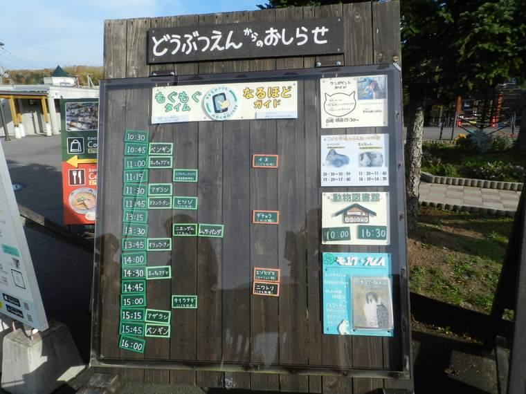 北海道 旭山動物園「もぐもぐタイム」掲示板