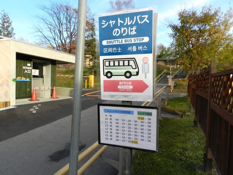 北海道 旭山動物園 東門 シャトルバス
