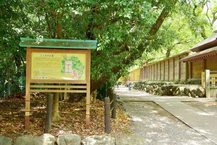 熱田神宮 こころの小径